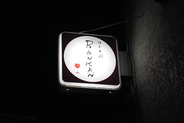 ワイン蔵バンカンの看板